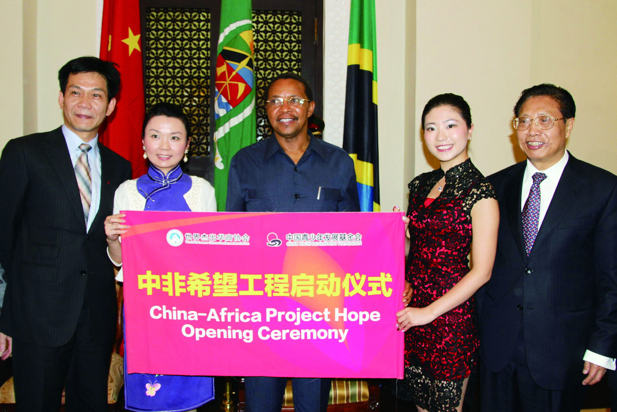 2011, Tanzanian then-President Kikwete and Chinese former Deputy Foreign Affairs Minister Ji attended the opening ceremony of ToJoy Hope Schools
