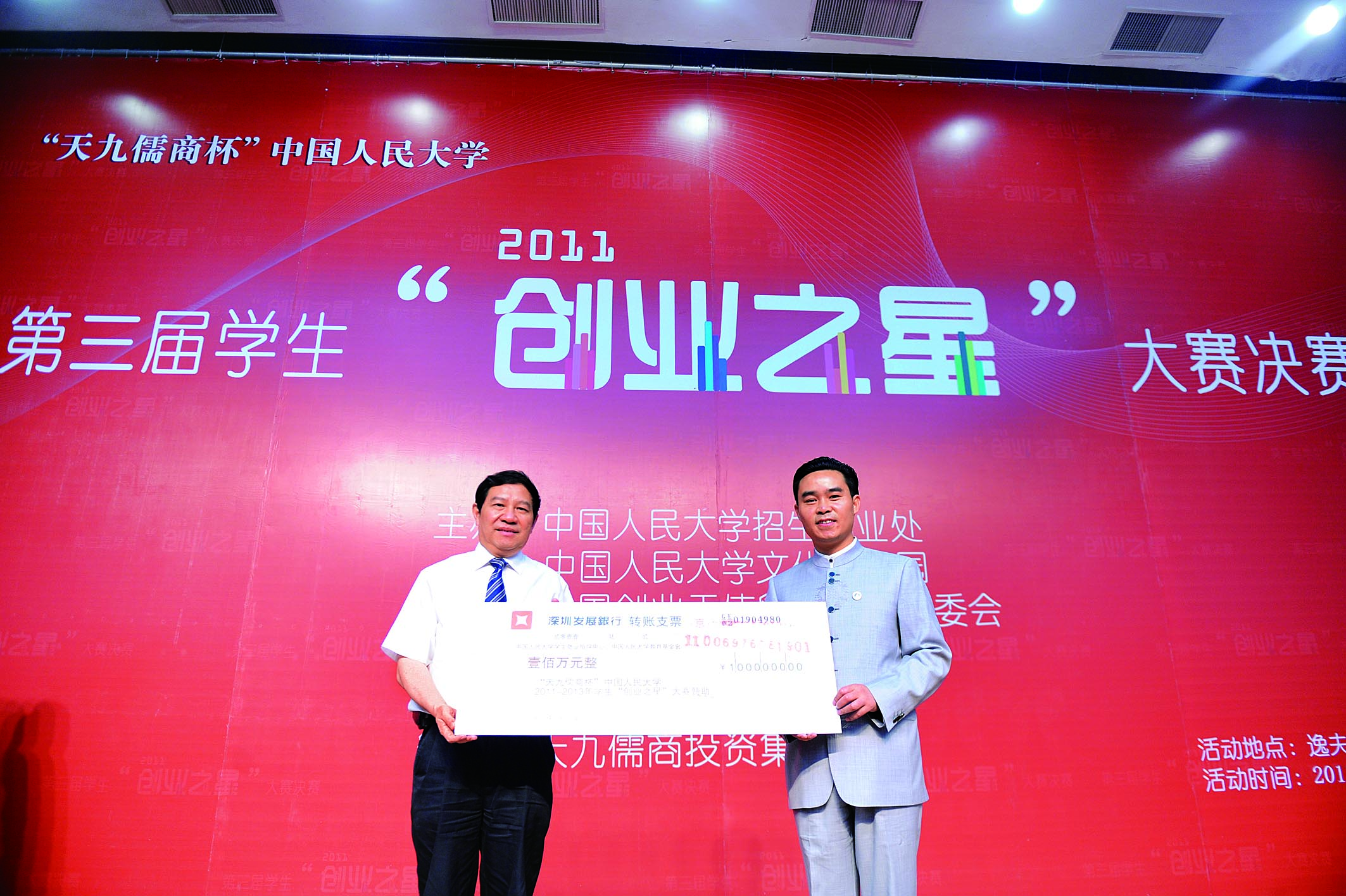ToJoy donating RMB 1 million to rural areas in Sichuan Province