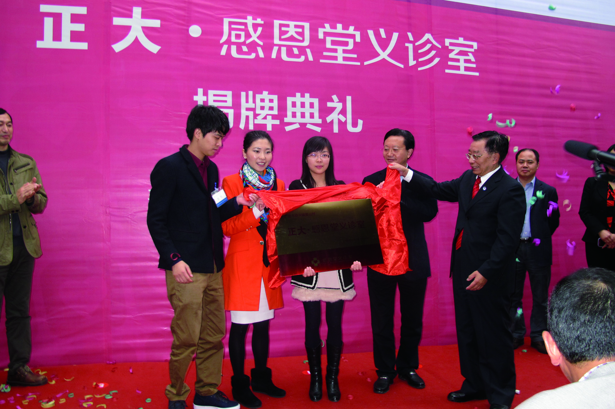 ToJoy donating free clinics to the town of Guangan, Sichuan Province